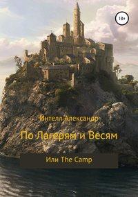 Купить книгу По лагерям и весям, или The Camp, автора Александра Александровича Интелла