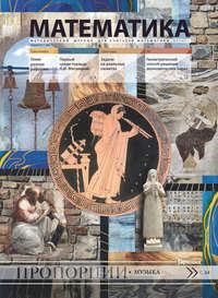 Купить книгу Математика. Методический журнал для учителей математики. №09/2018, автора