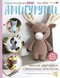 Купить книгу Амигуруми. Милые зверушки, связанные крючком, автора