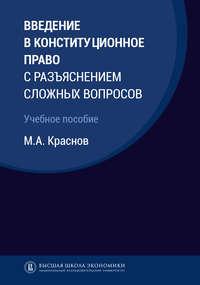 Купить книгу Введение в конституционное право с разъяснением сложных вопросов, автора