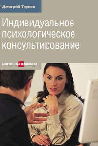 Купить книгу Индивидуальное психологическое консультирование, автора Дмитрия Геннадьевича Трунова