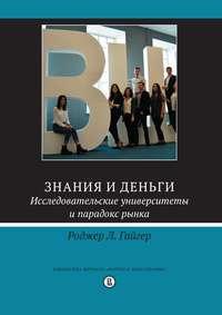 Купить книгу Знания и деньги. Исследовательские университеты и парадокс рынка, автора