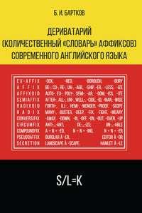 Купить книгу Дериватарий (количественный «словарь» аффиксов) современного английского языка, автора