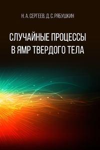 Купить книгу Случайные процессы в ЯМР твердого тела, автора