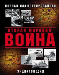 Купить книгу Вторая Мировая война. Полная иллюстрированная энциклопедия, автора