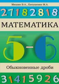 Купить книгу Математика. Обыкновенные дроби, автора
