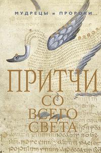 Купить книгу Притчи со всего света, автора Коллектива авторов