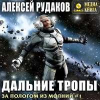 Купить книгу Дальние тропы, автора Алексея Рудакова