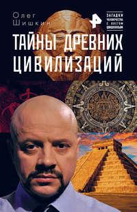 Купить книгу Тайны древних цивилизаций, автора Олега Шишкина