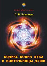 Купить книгу Кодекс Воина Духа и Воительницы Души, автора Светланы Васильевны Барановой