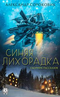 Купить книгу Синяя лихорадка, автора Александра Сороковика