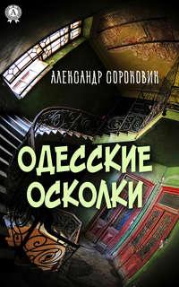 Купить книгу Одесские осколки, автора Александра Сороковика