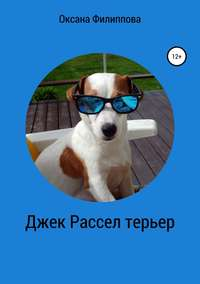 Купить книгу Джек Рассел терьер, автора Оксаны Викторовны Филипповой