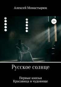 Купить книгу Русское солнце. Сборник рассказов, автора Алексея Монастырюка