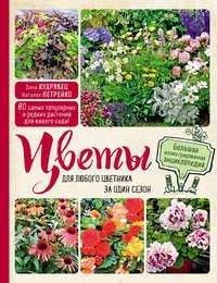 Купить книгу Цветы для любого цветника за один сезон. 80 самых популярных и редких растений для вашего сада, автора Дины Кудрявец