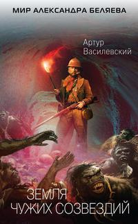 Купить книгу Земля чужих созвездий, автора Артура Василевского