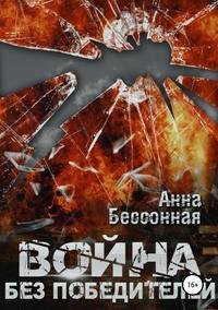 Купить книгу Война без победителей, автора Анны Бессонной