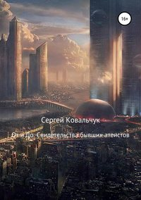 Купить книгу От и До. Свидетельства бывших атеистов, автора Сергея Васильевича Ковальчука