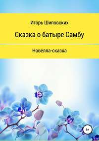 Купить книгу Сказка о батыре Самбу, автора Игоря Дасиевича Шиповских