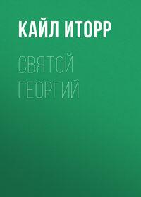 Купить книгу Святой Георгий, автора Кайла Иторр