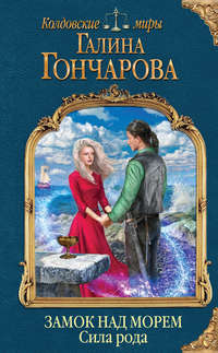 Купить книгу Замок над Морем. Сила рода, автора Галины Гончаровой