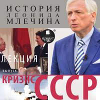 Купить книгу Кризис СССР. Выпуск 1, автора Леонида Млечина