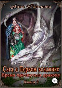 Купить книгу Сага о Первом всаднике. Время проснуться дракону. Книга 2, автора Анны Сергеевны Ганьковой