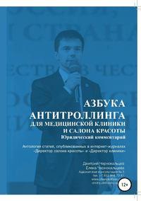 Купить книгу Азбука антитроллинга для медицинской клиники и салона красоты, автора Дмитрия Андреевича Чернокальцева