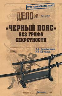 Купить книгу «Черный пояс» без грифа секретности, автора Александра Куланова