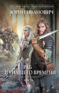 Купить книгу Месть, автора Юрия Ивановича