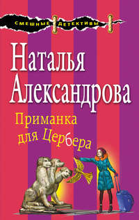Купить книгу Приманка для Цербера, автора Натальи Александровой