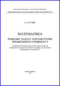 Купить книгу Математика. Решение задач с параметрами профильного уровня ЕГЭ, автора Г. А. Кузина