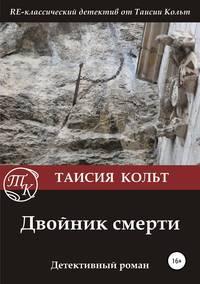 Купить книгу Двойник смерти, автора Таисии Кольт