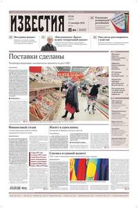 Купить книгу Известия 234-2018, автора