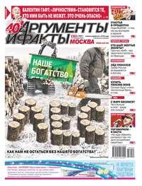 Купить книгу Аргументы и Факты Москва 50-2018, автора