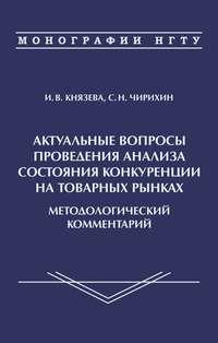 Купить книгу Актуальные вопросы проведения анализа состояния конкуренции на товарных рынках. Методологичсекий комментарий, автора