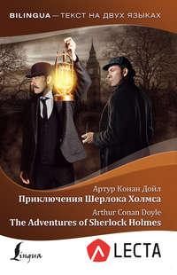 Купить книгу Приключения Шерлока Холмса / The Adventures of Sherlock Holmes (+ аудиоприложение LECTA), автора Артура Конана Дойла