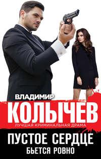 Купить книгу Пустое сердце бьется ровно, автора Владимира Колычева