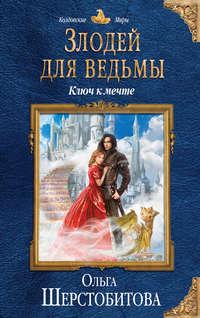 Купить книгу Злодей для ведьмы. Ключ к мечте, автора Ольги Шерстобитовой