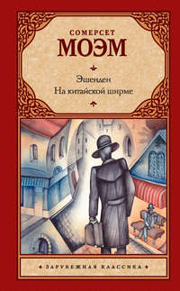 Купить книгу Эшенден. На китайской ширме (сборник), автора Уильяма Сомерсета Моэма