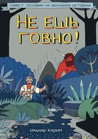 Купить книгу Не ешь говно! Комикс, автора Ильнара Тагирзяновича Карима