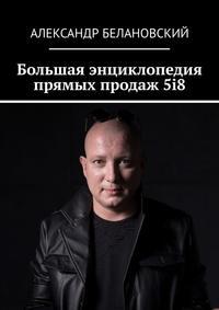 Купить книгу Большая энциклопедия прямых продаж 5i8, автора Александра Белановского