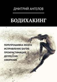 Купить книгу Бодихакинг, автора Дмитрия Ангелова