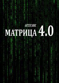 Купить книгу Матрица 4.0, автора Артура Янга
