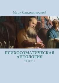 Купить книгу Психосоматическая антология. Текст 1, автора Марка Сандомирского