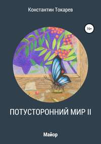Купить книгу Потусторонний мир II. Майор, автора Константина Александровича Токарева