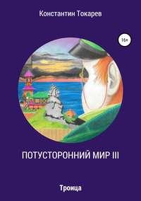 Купить книгу Потусторонний мир III. Троица