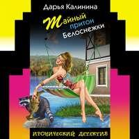 Купить книгу Тайный притон Белоснежки, автора Дарьи Калининой