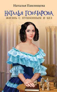 Купить книгу Наталья Гончарова. Жизнь с Пушкиным и без