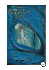 Купить книгу Возвращение на Седьмой холм